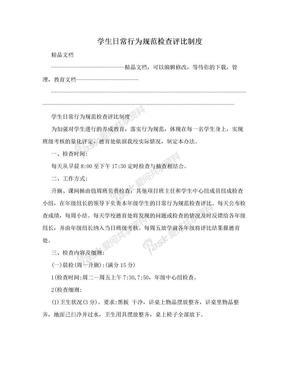 学生日常行为规范检查评比制度.doc