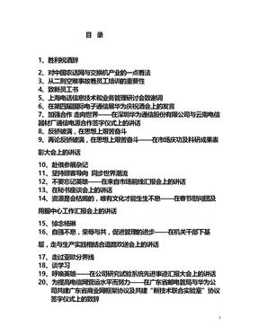 任正非:华为经济管理.doc
