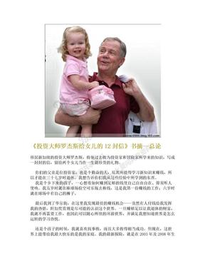 投资大师罗杰斯给女儿的12封信.doc