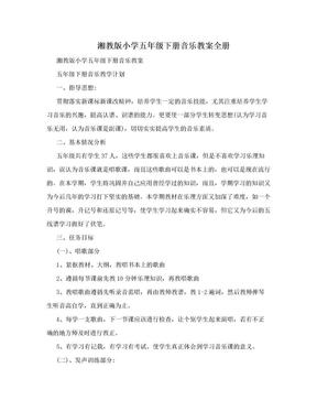 湘教版小学五年级下册音乐教案全册.doc