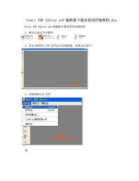 Foxit PDF Editor pdf编辑器下载及使用详细教程.doc.doc
