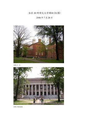 全球10所顶尖大学揭秘(组图)080728.doc