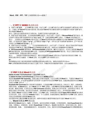 教你怎样格式互换 word PDF PPT TXT.doc