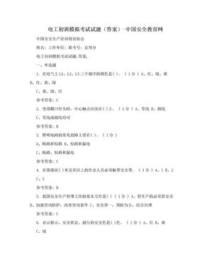 電工初訓模擬考試試題(答案)-中國安全教育網.doc