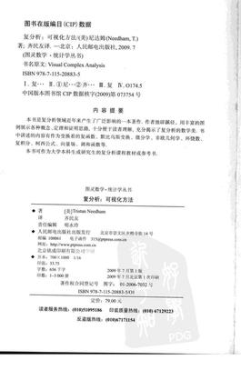中文版 复分析:可视化方法 (美)尼达姆 著,(1).pdf