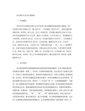 学校简历(带边框).doc