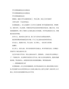 学生思想品德鉴定表自我鉴定 (3)(范本).doc