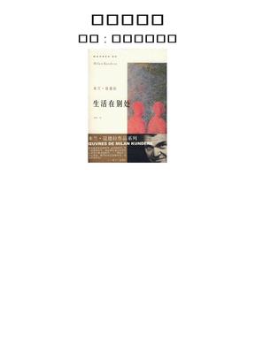 米兰昆德拉-生活在别处.pdf