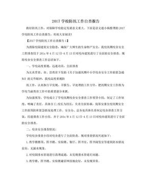 2017学校防汛工作自查报告.doc