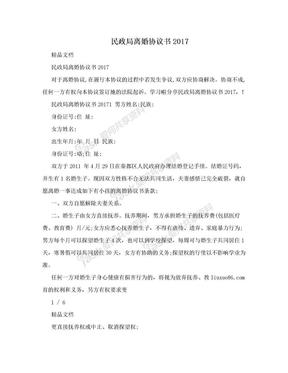 民政局离婚协议书2017.doc