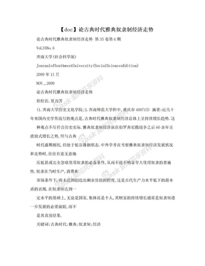 【doc】论古典时代雅典奴隶制经济走势.doc
