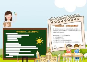 39.蓝色卡通开学第一课电子手抄报word模板.docx