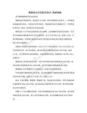 桃树病虫害的防治技术-桃树种植.doc