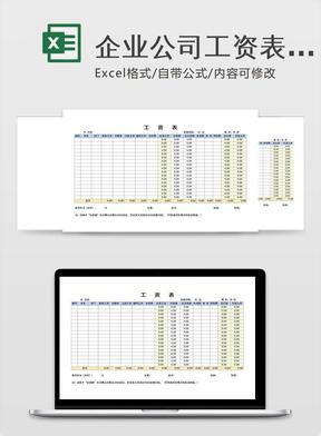 企业公司工资表excel表格.xls