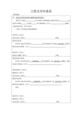 工程支付申请表.docx