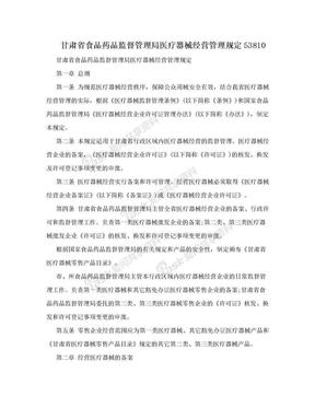 甘肃省食品药品监督管理局医疗器械经营管理规定53810.doc
