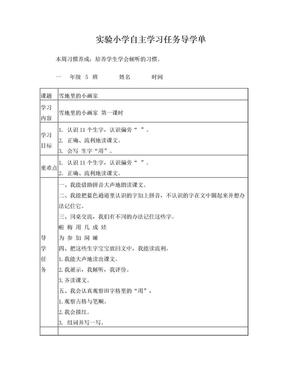 雪地里的小画家(导学单).doc