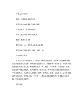 国歌歌词.doc