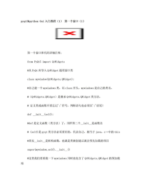 pyqt5 python Gui入门教程.doc