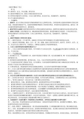 新闻学概论(李良荣)_(考研)超全版笔记.doc
