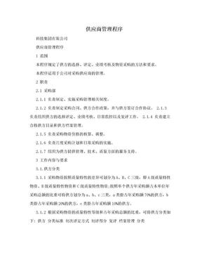 供应商管理程序.doc