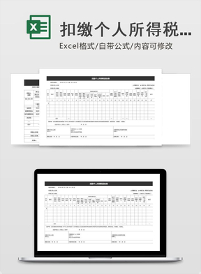 扣缴个人所得税报告表.xls