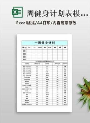 周健身计划表模板.xls