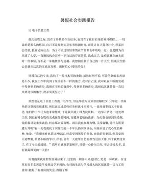 大三暑假社会实践报告.doc