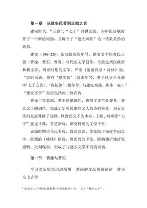 第三编 魏晋南北朝文学第一章 从建安风骨到正始之音.docx