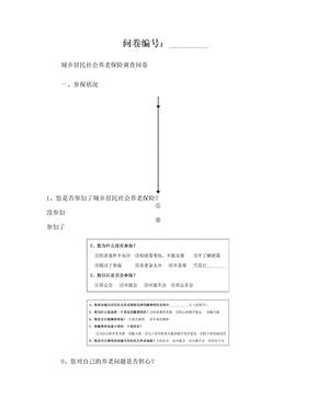 城乡居民社会养老保险调查问卷.doc