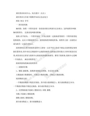 黄冈教育五年级下册数学知识点总结.doc