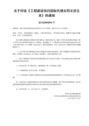 工程建设项目招标代理合同示范文本(建设部 2005年90号).doc
