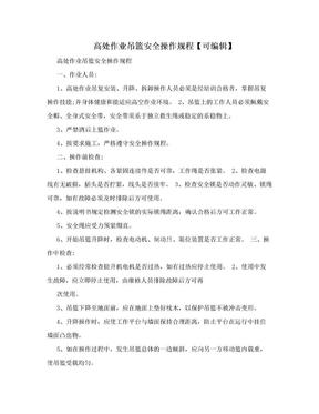 高处作业吊篮安全操作规程【可编辑】.doc