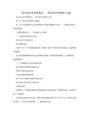 北大社会学考研笔记——西方社会学理论(上卷).doc