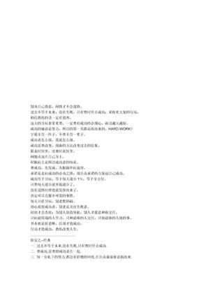 陈安之经典MACPFFNT语录