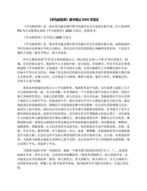 《平凡的世界》读书笔记2000字范文.docx