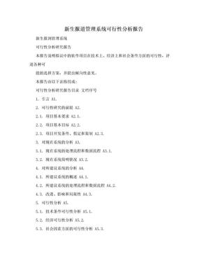 新生报道管理系统可行性分析报告.doc