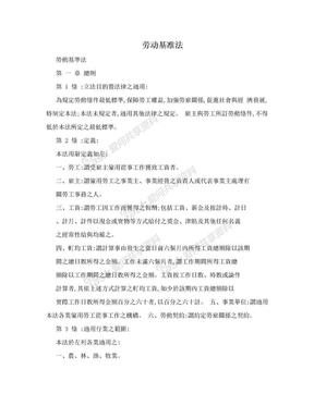 劳动基准法.doc