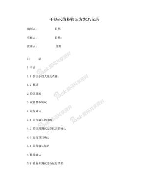 干热灭菌柜验证方案.doc