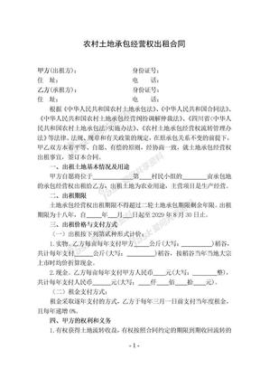 农村土地租赁承包合同(土地流转合同)