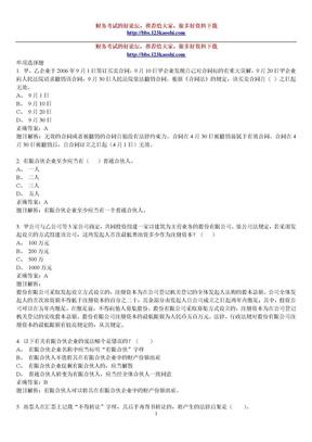 中级会计 经济法500题单选