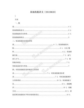 原油洗舱讲义(20130630).doc