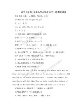 语文S版2010年小学六年级语文上册期末试卷.doc