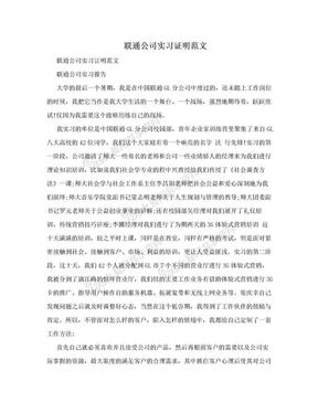 联通公司实习证明范文.doc