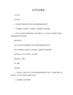 小学音乐教案.doc