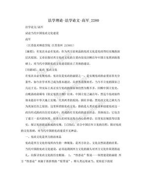 法学理论-法学论文-高军_2280.doc