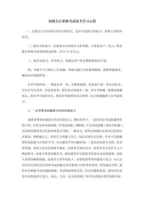 初级会计职称考试备考学习心得.docx