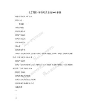 北京现代-销售运营系统DOS手册.doc
