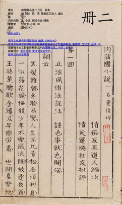 觉后禅二十回鈔本-冊二.pdf