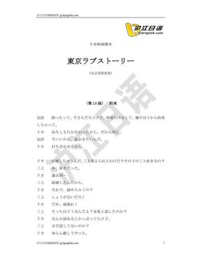 东京爱情故事日文脚本10.pdf